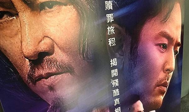 トヨエツと妻夫木が主演、台湾が舞台の映画 「パラダイス・ネクスト」