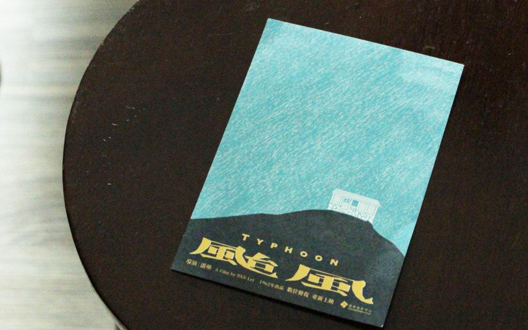 台湾映画往年の名作「颱風(Typhoon)」の活版風ポストカード