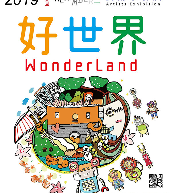 「好世界 ~Wonderland~」でチモが伝えたいこと