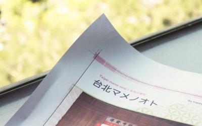 minizineの台北マメノオト、発行準備中!