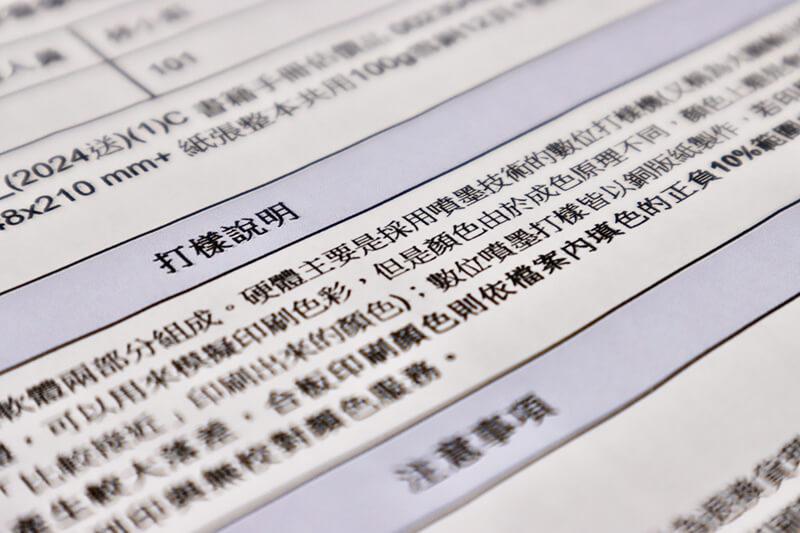 印刷屋さん探しから発注まで、台北で冊子を印刷する