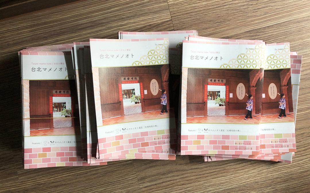 minizine「台北マメノオト」1号できました〜!